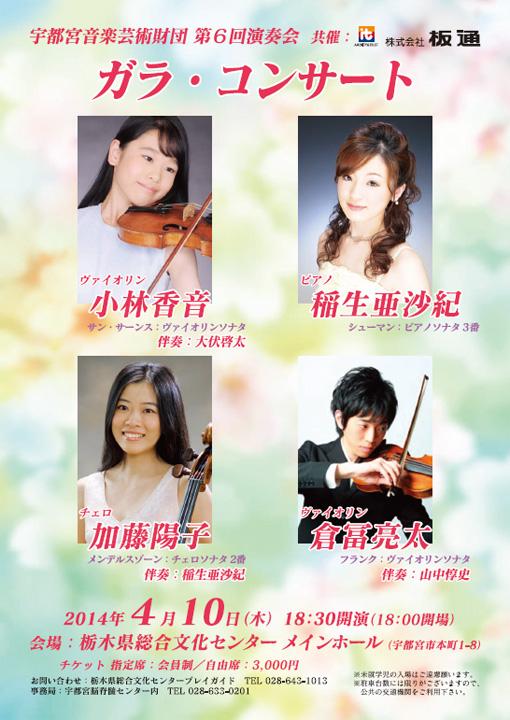 宇都宮音楽芸術財団 第6回演奏会 ガラ・コンサート