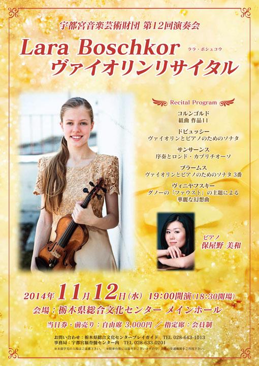 第12回演奏会 Lara Boschkor ヴァイオリンリサイタル