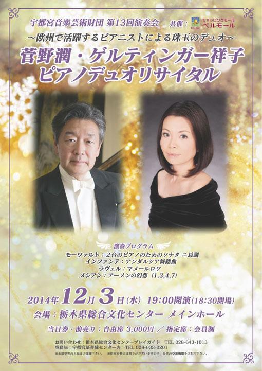 第13回演奏会 ゲルティンガー祥子、菅野 潤 ピアノデュオリサイタル